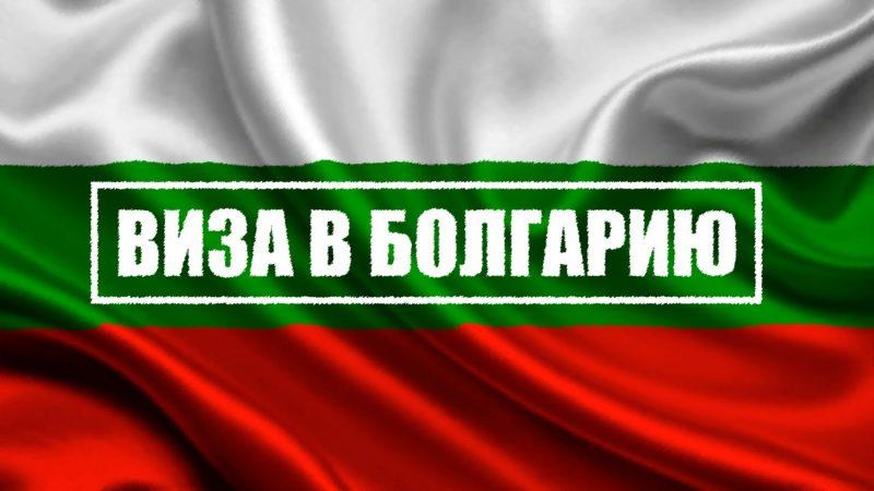 Виза в Болгарию для россиян в 2020 году цена и сроки изготовления