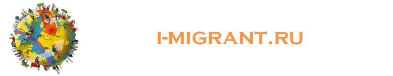 Иммигрант.ру