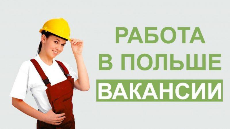 Работа в Польше для русских вакансии 2021 без знания языка
